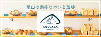 COCCALA BAKE&CAFE